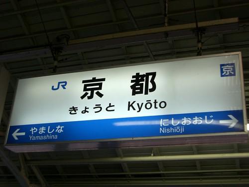 京都駅/Kyoto station