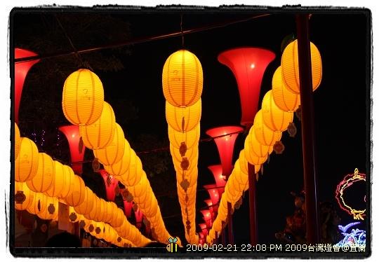 2009年台灣燈會在宜蘭---周圍燈光 (15)