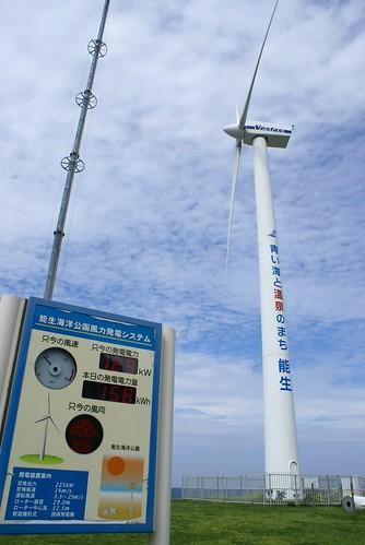 マリンドリーム能生の風力発電