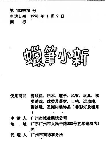 090523(2) - 晚了一步…日本出版社《雙葉社》失去『蠟筆小新』在大陸的註冊商標
