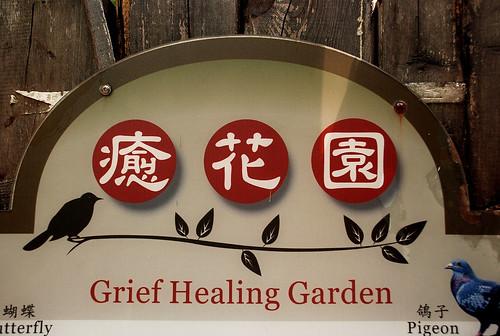 Grief Healing Garden 悲伤疗愈花园