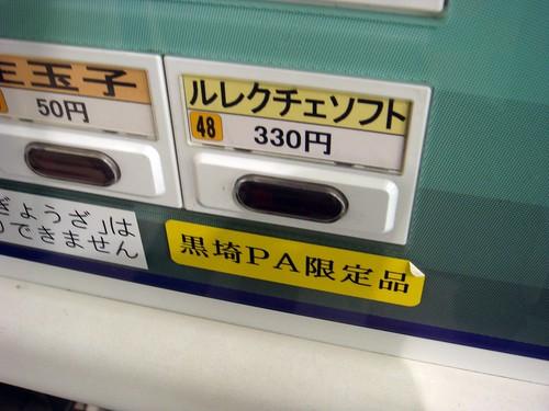 黒崎PAのル・レクチェソフトクリーム