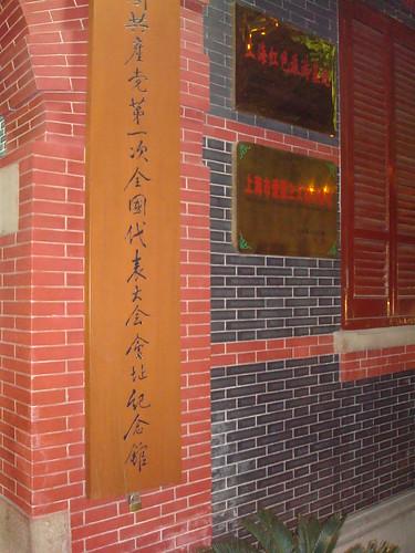 中國共產黨第一次全國代表大會紀念館