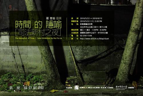 《時間的隱喻--司法新村之夜》 羅惠瑜個展 The metaphor of Time— Solo Exhibition by Hui Yu Lo