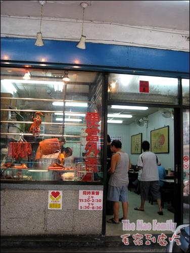 台北 陽城燒臘