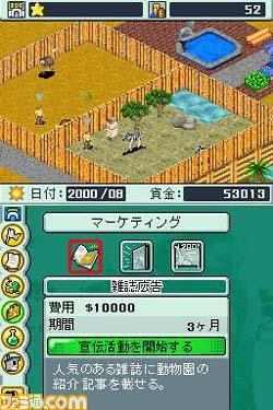 zoo0107gamen09.jpg