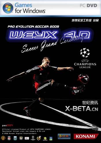 实况足球2009之足球盛典增强中文版下载 WEYX4.0