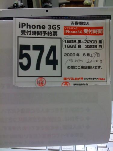 iPhone 3G S 예약