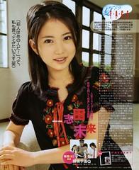 志田未来 Shida Mirai