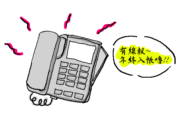 090120_00_年終
