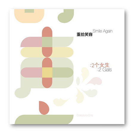 smileagain_cover2