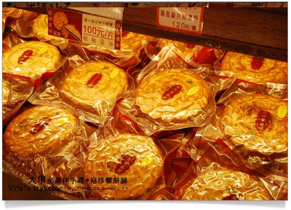 【大甲名產】大甲伴手禮~裕珍馨奶油酥餅