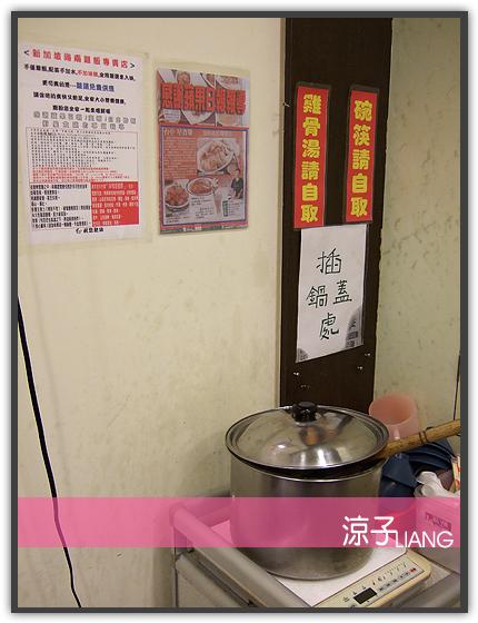 星食雞 海南雞飯專賣店04