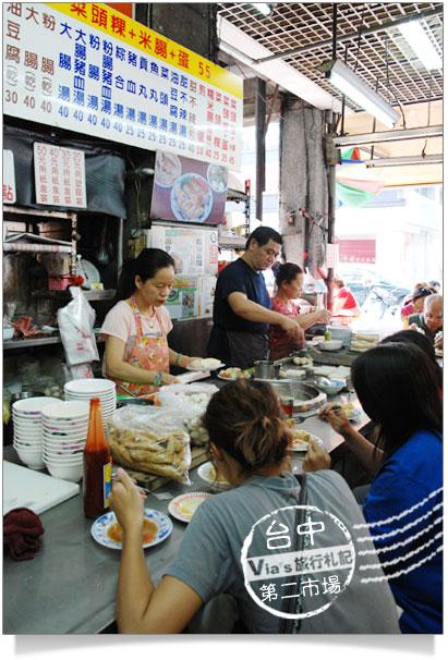 食尚玩家台中-台中第二市場