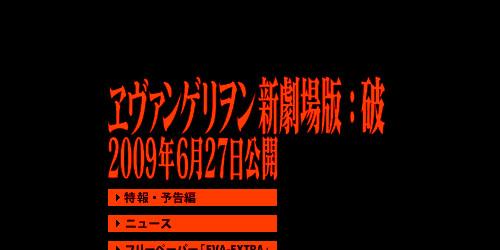 ヱヴァンゲリヲン新劇場版:破 2009年6月27日公開