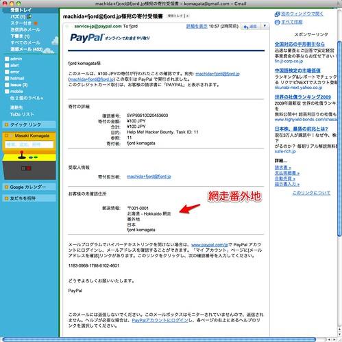 machida+fjord@fjord.jp様宛の寄付受領書 - komagata@gmail.com - Gmail