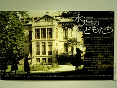 El Orfanato (the Orphanage) (latekommer) Tags: cameraphone cinema film movie tickets ticketstubs tokyo orphans ghosts disappearance spanishfilm motionpicture  theorphanage  elorfanato fernandocayo juanantoniobayona belnrueda rogerprincep undostrestocalapared