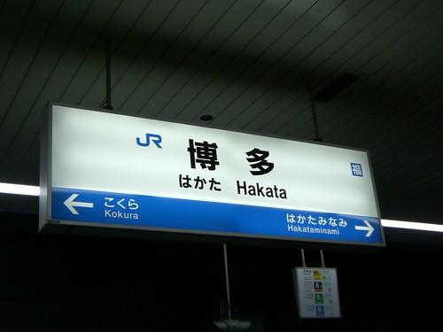 博多駅/Hakata station