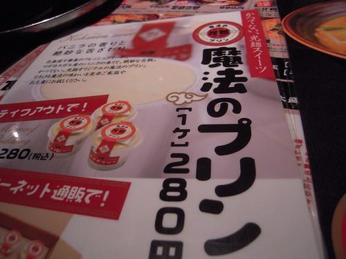 光麺 プリン