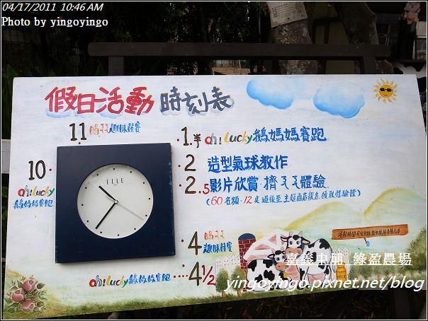 嘉義中埔_綠盈農場20110417_R0019020