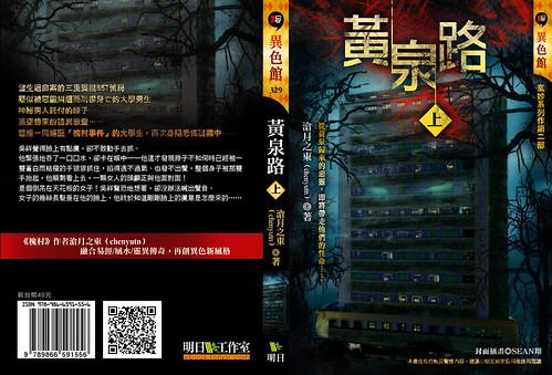 《玄妙之黃泉路》上冊封面