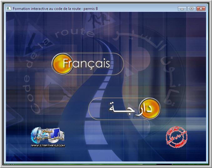 code de la route maroc startimes2