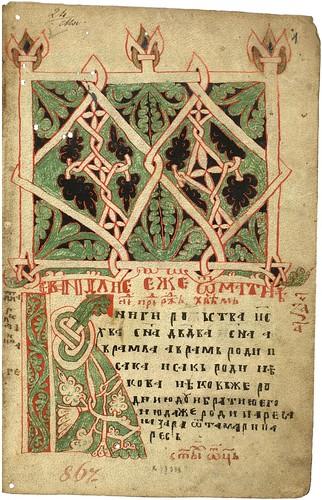 Kopitarevo bosansko evandelje 14th century (kop 024)