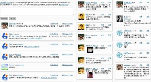 Twitter 变态玩法
