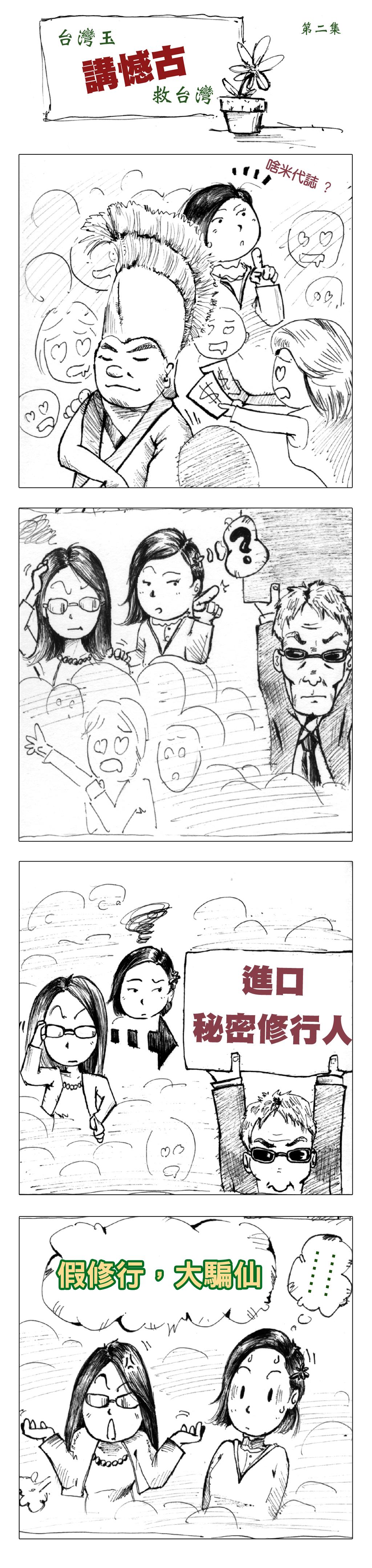 漫畫_第二集