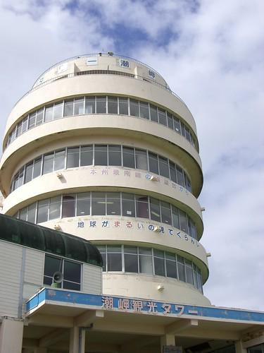 潮岬観光タワー/Shiono-misaki tower