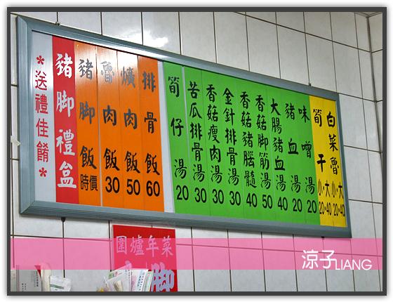 今日小吃 豬腳飯 爌肉飯02