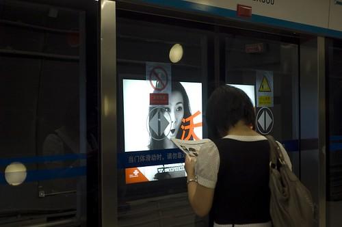 nEO_IMG_wo-subway-7550