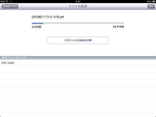 ipad_bookreader_34