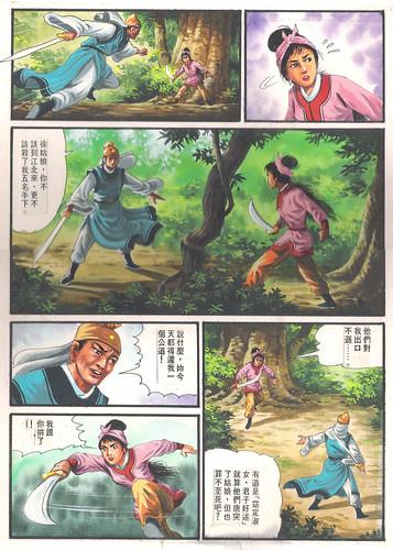 漫畫家游龍輝作品-[金魔令]影像之一