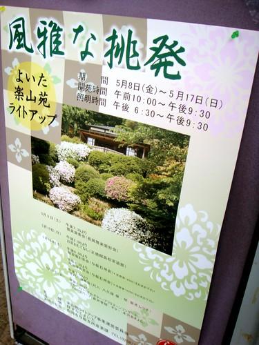 楽山亭のポスター