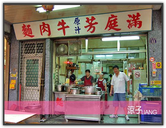 滿庭芳原汁牛肉麵01