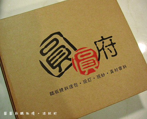 圓圓府鐵板燒外盒