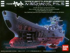 Space Battleship Yamato (Animetimes) Tags: space battleship yamato