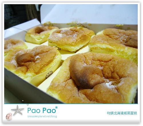 均鎂北海道戚風蛋糕