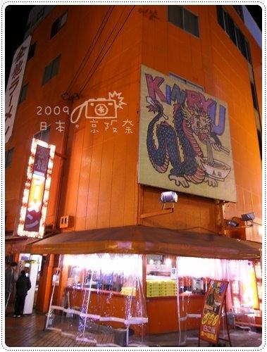 金龍拉麵+章魚燒 (3)