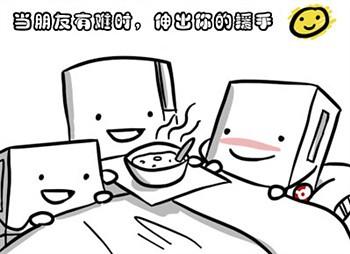 當朋友友難時,伸出你的援手