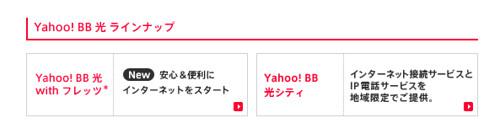 Yahoo!BB 光 with フレッツ