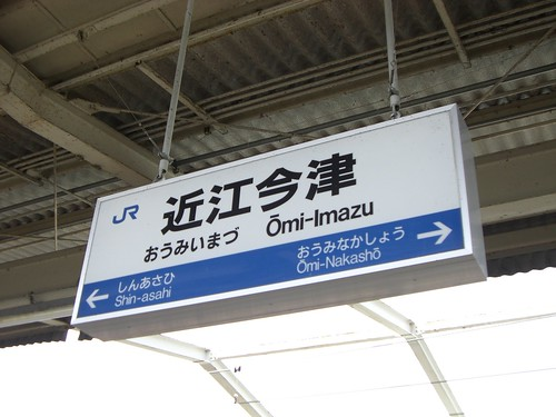 近江今津駅/Omi-Imazu station