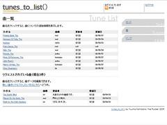 tunes_to_list