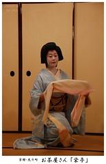 _29 (Mai...) Tags: kyoto maiko geiko geisha tsuchiya pontocho ochaya