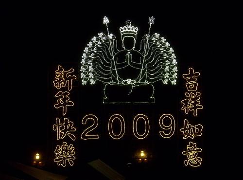 2009年1月25日農曆除夕跨年