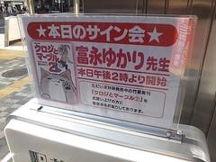 [2009年2月7日] 富永ゆかり先生サイン会 (1/4): 店頭告知