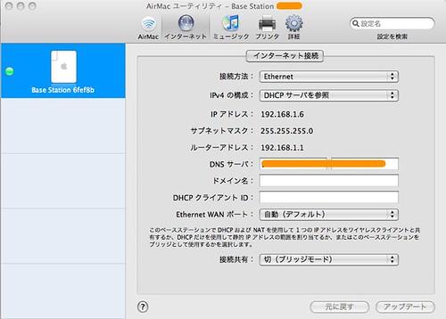 AirMac ユーティリティ設定