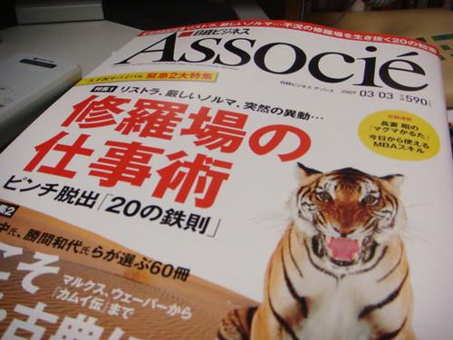 日経Associe by you.
