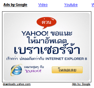 Yahoo Ad About IE8 on AdSense